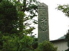 日本一の青石塔婆 (国指定史跡)